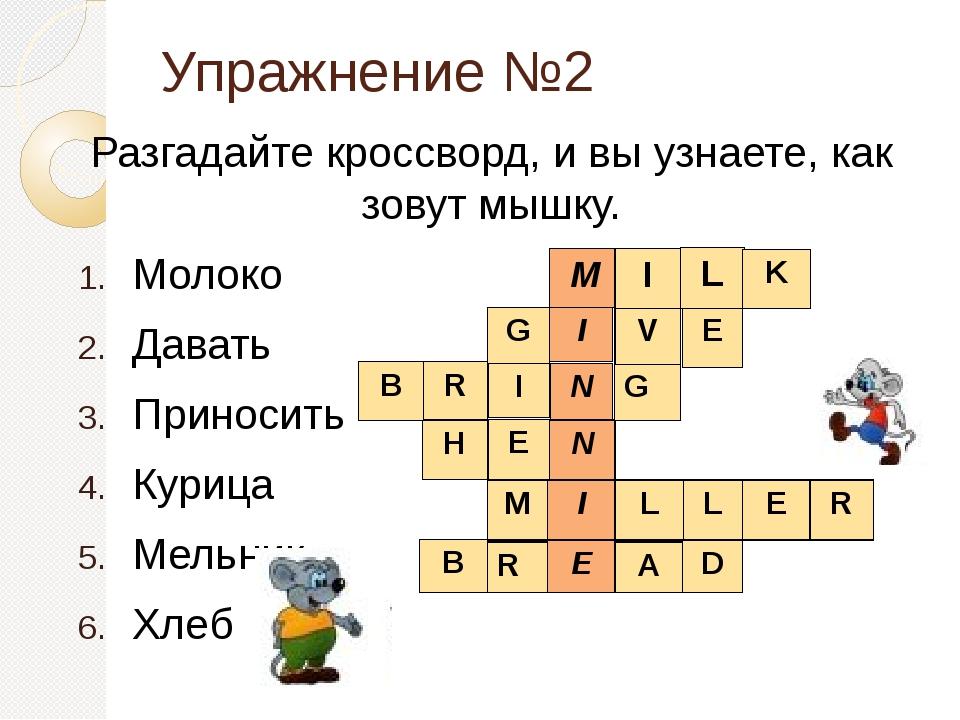 Упражнение №2 Разгадайте кроссворд, и вы узнаете, как зовут мышку. Молоко Дав...