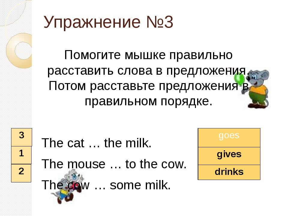 Упражнение №3 Помогите мышке правильно расставить слова в предложения. Потом...