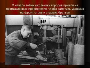 С начала войны школьники городов пришли на промышленные предприятия, чтобы за