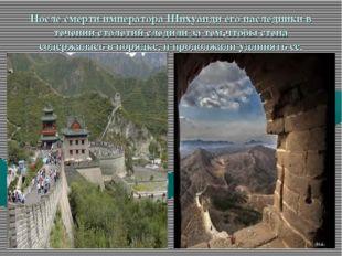 После смерти императора Шихуанди его наследники в течении столетий следили за