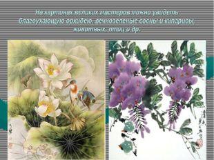 На картинах великих мастеров можно увидеть благоухающую орхидею, вечнозеленые