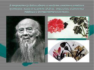 В творчестве Ци Байши,одного из наиболее известных китайских художников, живш