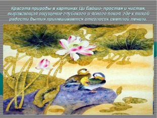 Красота природы в картинах Ци Байши- простая и чистая, выражающая ощущение гл