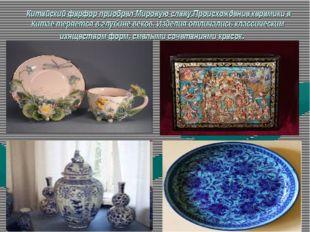 Китайский фарфор приобрел Мировую славу.Происхождение керамики в Китае теряе