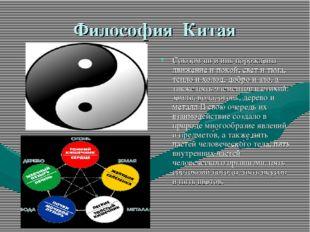 Философия Китая Союзом ян и инь порождены движение и покой, свет и тьма, тепл