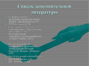 Список дополнительной литературы Н. Миропольска и др.Художественная культура