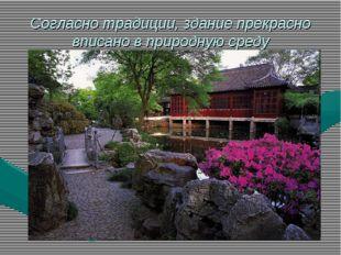 Согласно традиции, здание прекрасно вписано в природную среду