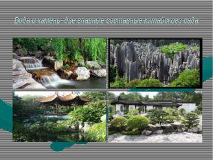 Вода и камень- две главные составные китайского сада