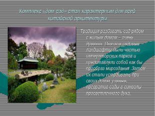 Комплекс «дом-сад» стал характерным для всей китайской архитектуры Традиция р