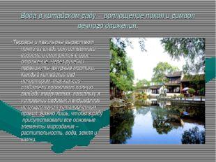Вода в китайском саду – воплощение покоя и символ вечного движения. Террасы и