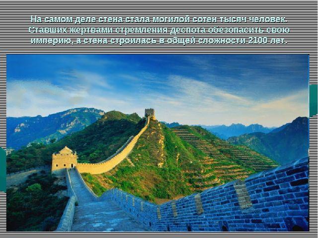 На самом деле стена стала могилой сотен тысяч человек. Ставших жертвами стрем...