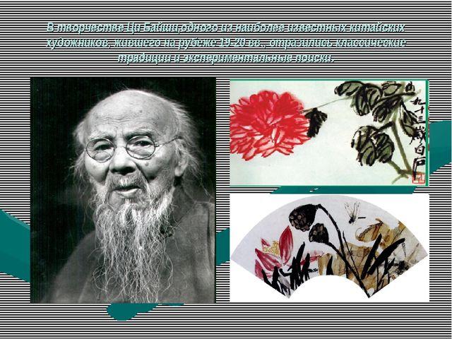 В творчестве Ци Байши,одного из наиболее известных китайских художников, живш...