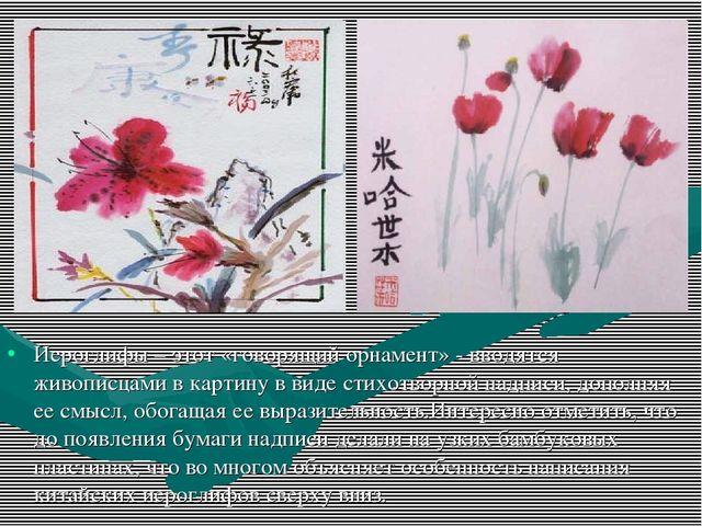 Иероглифы – этот «говорящий орнамент» - вводятся живописцами в картину в виде...