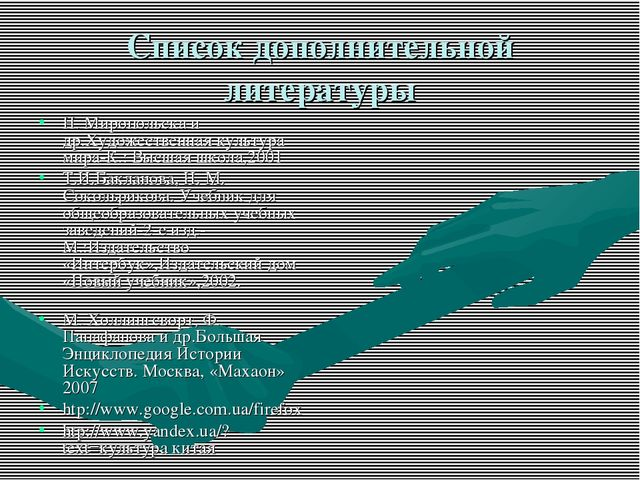 Список дополнительной литературы Н. Миропольска и др.Художественная культура...