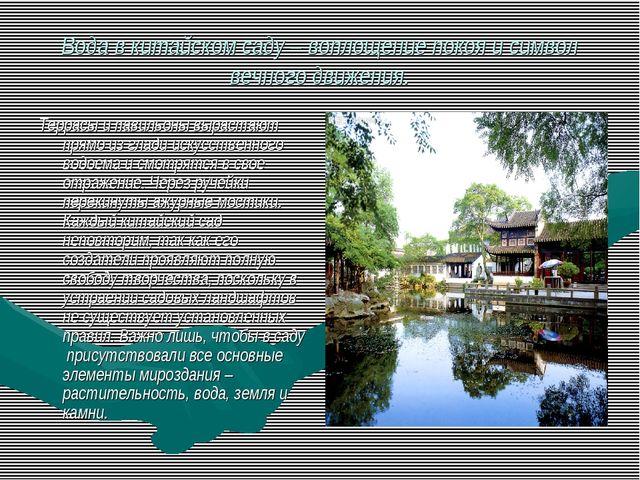 Вода в китайском саду – воплощение покоя и символ вечного движения. Террасы и...