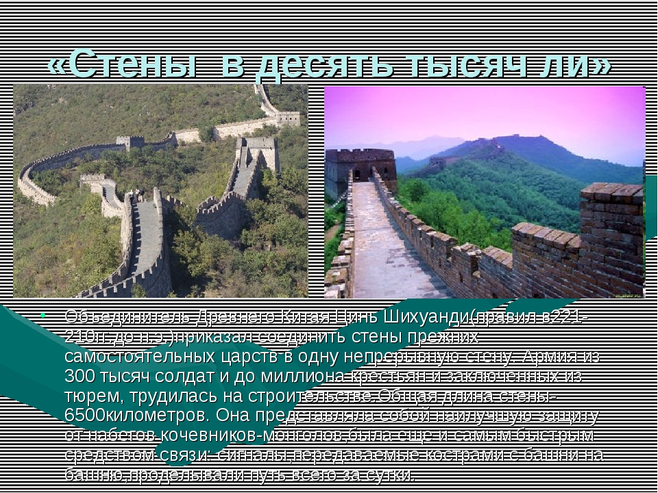 «Стены в десять тысяч ли» Объединитель Древнего Китая Цинь Шихуанди(правил в2...