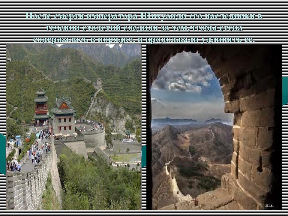После смерти императора Шихуанди его наследники в течении столетий следили за...
