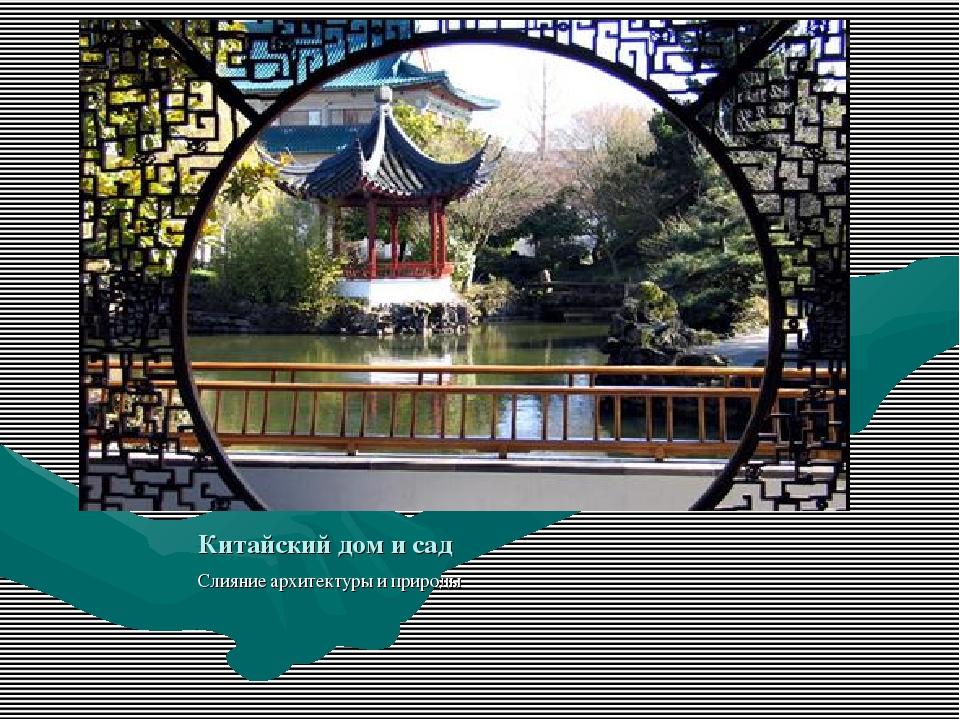 Китайский дом и сад Слияние архитектуры и природы
