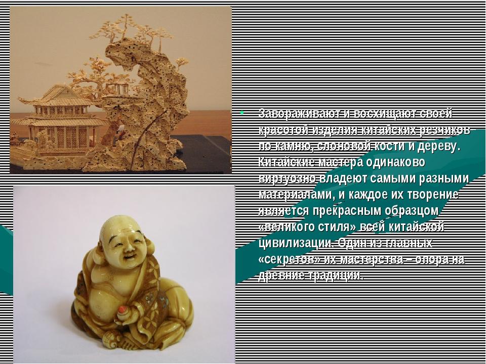 Завораживают и восхищают своей красотой изделия китайских резчиков по камню,...