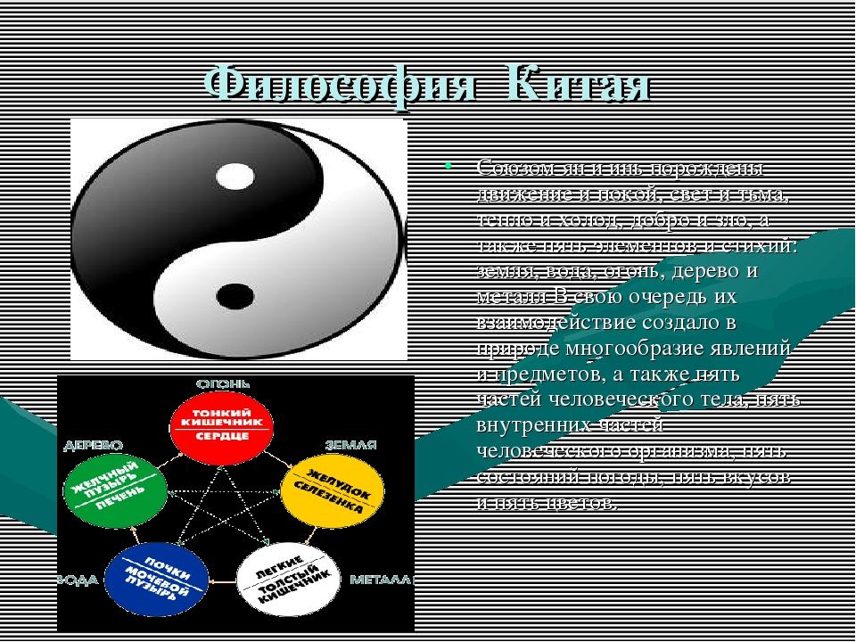 Философия Китая Союзом ян и инь порождены движение и покой, свет и тьма, тепл...