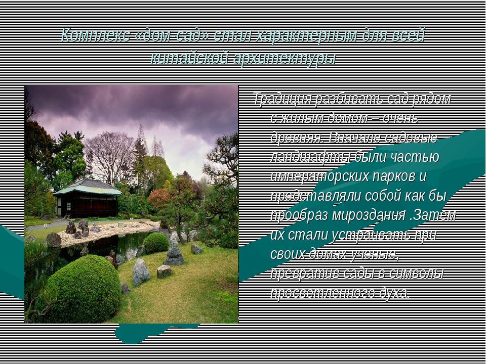 Комплекс «дом-сад» стал характерным для всей китайской архитектуры Традиция р...