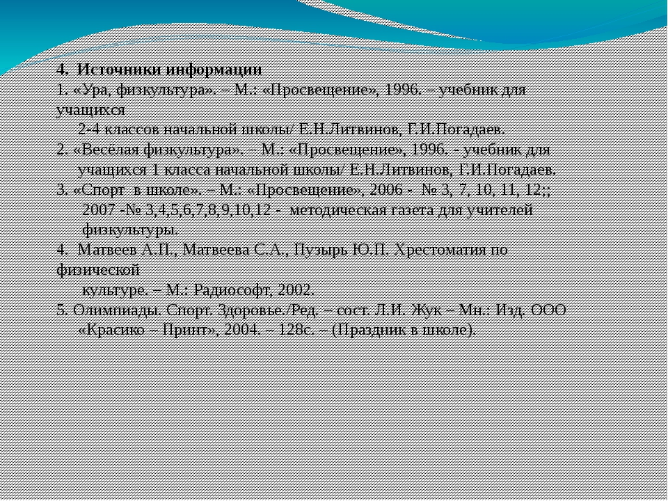 4. Источники информации 1. «Ура, физкультура». – М.: «Просвещение», 1996. –...