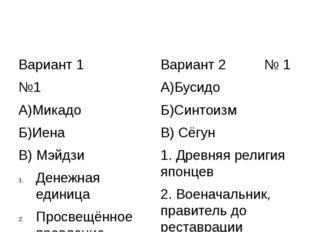 Вариант 1 №1 А)Микадо Б)Иена В) Мэйдзи Денежная единица Просвещённое правлен