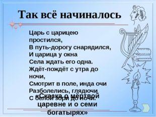 Из какой сказки предмет? «Сказка о рыбаке и рыбке» «Сказка о мёртвой царевне