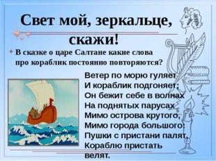 Свет мой, зеркальце, скажи! С какими словами обращался старик к рыбке? «Смилу