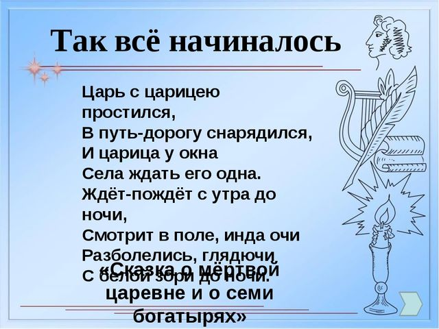 Из какой сказки предмет? «Сказка о рыбаке и рыбке» «Сказка о мёртвой царевне...
