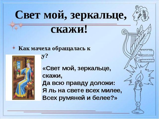 Свет мой, зеркальце, скажи! С какими словами обращался Королевич Елисей к вет...