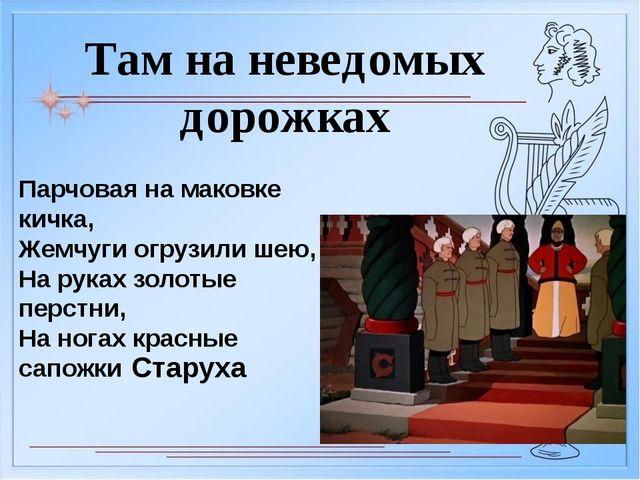 Так всё начиналось Негде, в тридевятом царстве, В тридесятом государстве, Жил...
