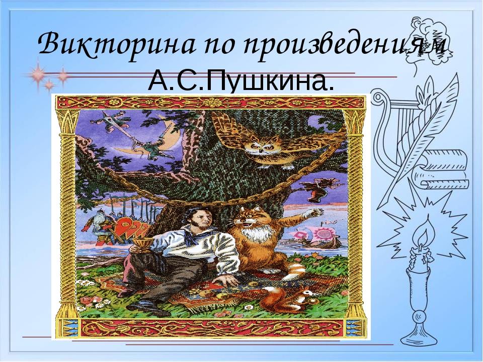 Подскажи словечко Буря мглою небо кроет… Мороз и солнце; день чудесный… Уж не...