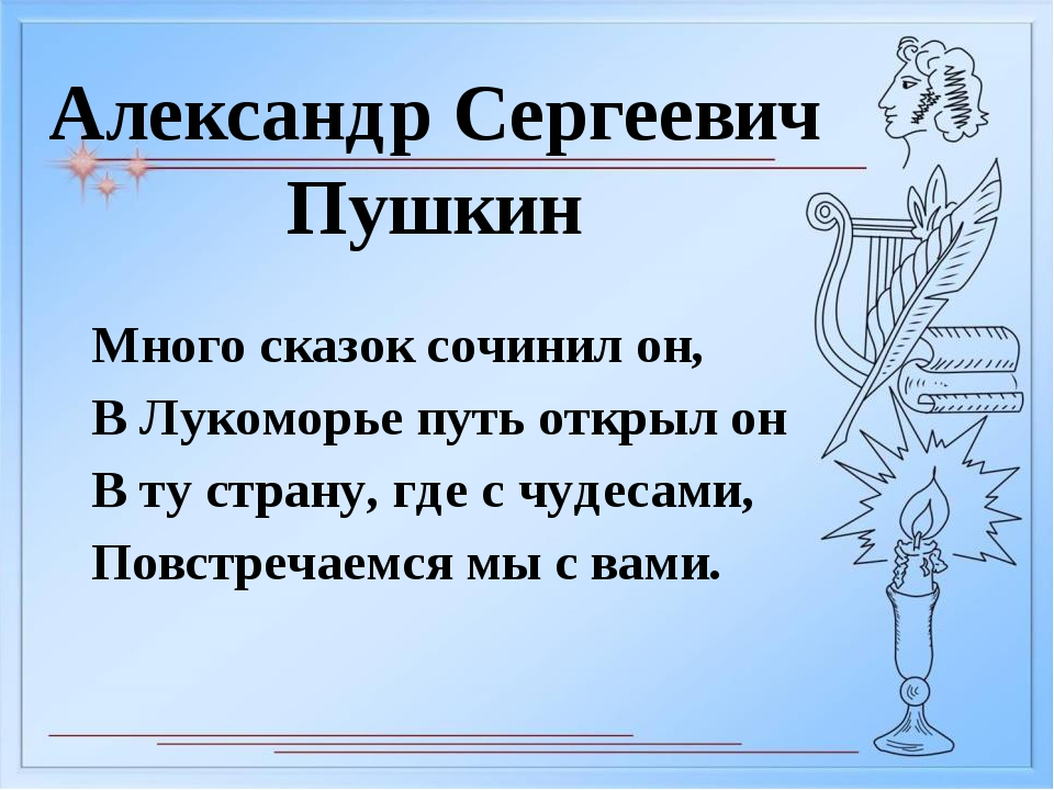 Александр Сергеевич Пушкин Много сказок сочинил он, В Лукоморье путь открыл о...