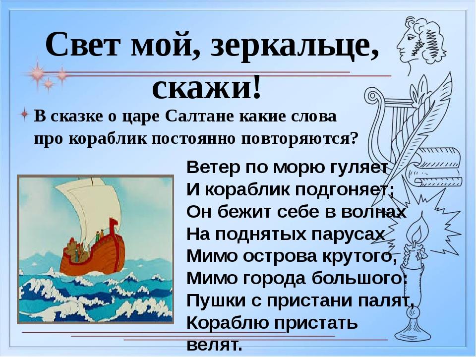 Свет мой, зеркальце, скажи! С какими словами обращался старик к рыбке? «Смилу...
