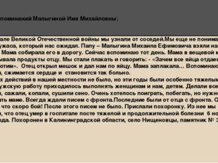 """Из воспоминаний Малыгиной Имя Михайловны: """"О начале Великой Отечественной вой"""