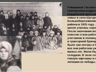 Ромашкина Татьяна Григорьевна родилась в мордовской крестьянской семье в селе