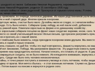 Рассказ ушедшего из жизни Бабакаева Николая Федоровича, пережившего ВОВ. Я, Б