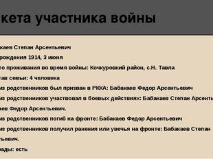 Анкета участника войны 1.Бабакаев Степан Арсентьевич 2. Год рождения 1914, 3