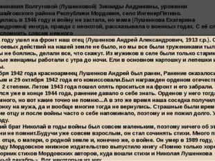 Воспоминания Волгутовой (Лушенковой) Зинаиды Андреевны, уроженки Старошайговс