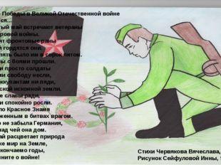 70 – летию Победы в Великой Отечественной войне посвящается... Семидесятый м