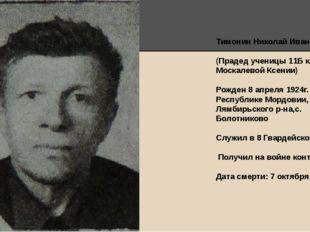 Тимонин Николай Иванович (Прадед ученицы 11Б класса Москалевой Ксении) Рожден
