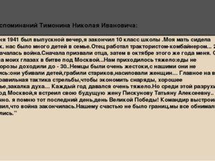 """Из воспоминаний Тимонина Николая Ивановича: """"20 июня 1941 был выпускной вечер"""