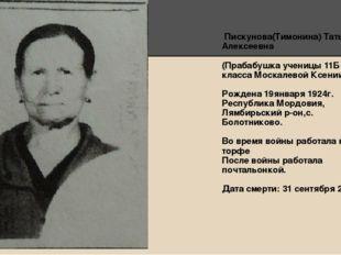 Пискунова(Тимонина) Татьяна Алексеевна (Прабабушка ученицы 11Б класса Москал
