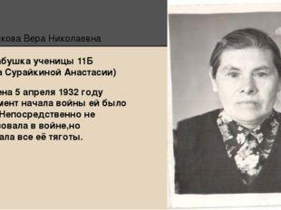 Юрченкова Вера Николаевна (прабабушка ученицы 11Б класса Сурайкиной Анастасии