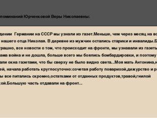 """Из воспоминаний Юрченковой Веры Николаевны: """"О нападении Германии на СССР мы"""