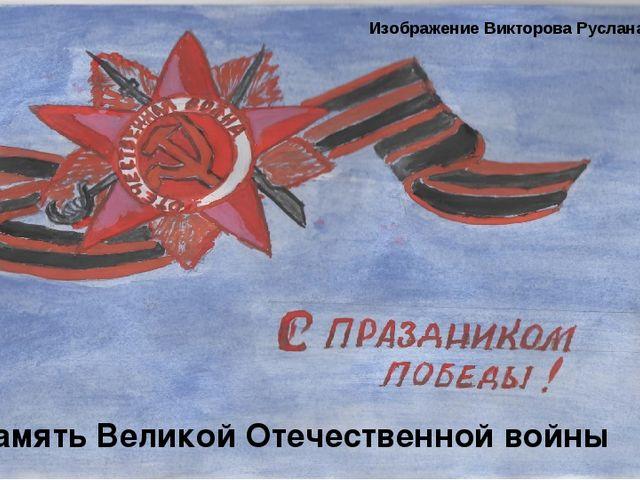 В память Великой Отечественной войны Изображение Викторова Руслана, 5В