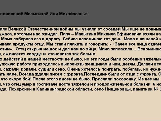 """Из воспоминаний Малыгиной Имя Михайловны: """"О начале Великой Отечественной вой..."""