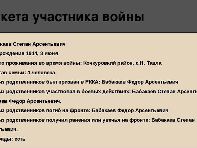 Анкета участника войны 1.Бабакаев Степан Арсентьевич 2. Год рождения 1914, 3...