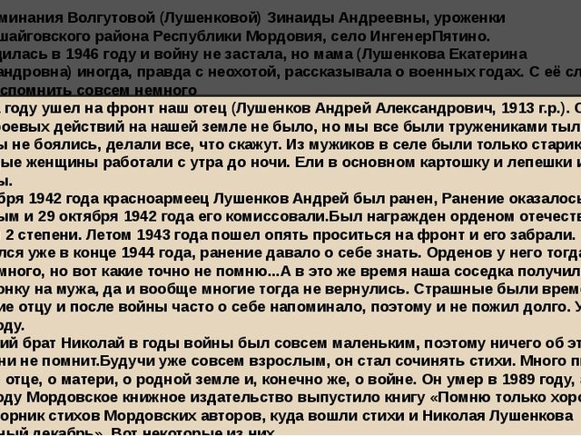 Воспоминания Волгутовой (Лушенковой) Зинаиды Андреевны, уроженки Старошайговс...